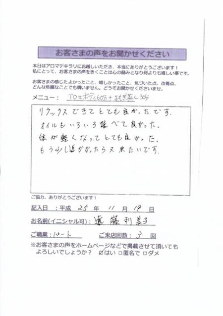 IMG_20131120_0015