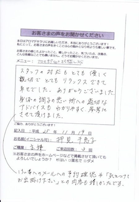 IMG_20131120_0016