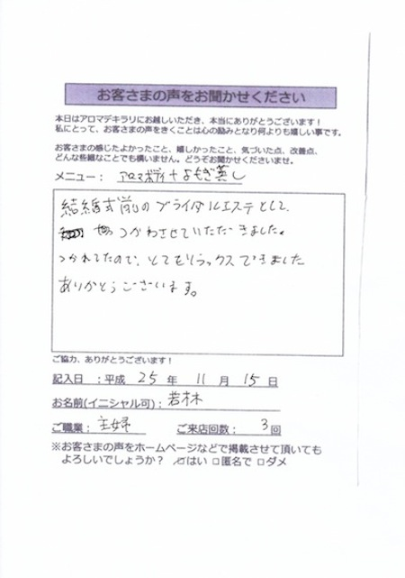 IMG_20131120_0017