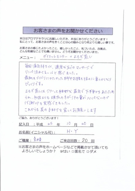 IMG_20131120_0023